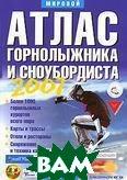 Атлас горнолыжника и сноубордиста. 2007  Рыбицкий В.Е. купить