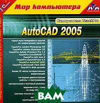 ����������� TeachPro AutoCAD 2005 