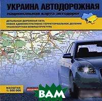Украина автодорожная   купить