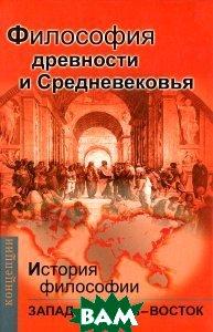 История философии: Запад Россия Восток. Книга первая Философия древности и Средневековья