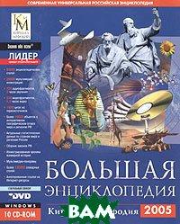 Большая энциклопедия Кирилла и Мефодия 2005 (10 CD)   купить