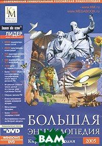 Большая энциклопедия Кирилла и Мефодия 2005 (DVD)  DVD купить