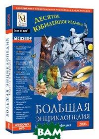 Большая энциклопедия Кирилла и Мефодия 2006. Десятое юбилейное издание   купить