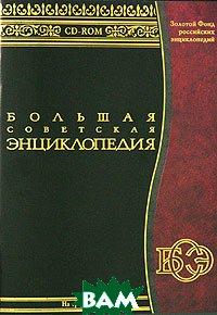 Большая Советская энциклопедия    купить