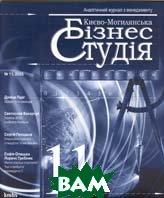 """Журнал  """"Києво-Могилянська Бізнес Студія"""" №11' 2005   купить"""