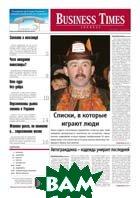 Газета «Business Times» №11 ( 6-12 июня 2005 )   купить