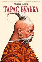 Тарас Бульба   купить