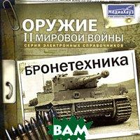 Бронетехника - Оружие II мировой войны   купить