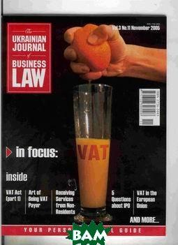 Журнал `The Ukrainian Journal of Business Law` (November 2005) («Украинский журнал предпринимательского права»)   купить