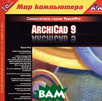 TeachPro ArchiCad 9 