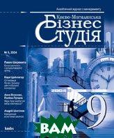 """Журнал  """"Києво-Могилянська Бізнес Студія"""" №9' 2004   купить"""