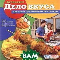 Кулинария. Дело вкуса   купить