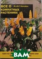 Всё о комнатных растениях / The house plant Expert  Хессайон Д.Г. купить