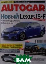 Журнал AUTOCAR / Январь-Февраль 2008   купить