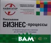 Показываем бизнес-процессы (на спирали)  В. В. Кондратьев, М. Н. Кузнецов купить