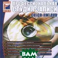 Профессиональная студия записи CD/CD-RW/DVD   купить