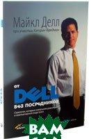 От Dell без посредников: стратегии, которые совершили революцию. / Direct from Dell.Strategies that revolutionized an industry   Майкл Делл / Michael Dell купить