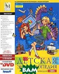 Детская энциклопедия Кирилла и Мефодия 2005  De-Luxe   купить