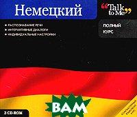 Talk to me: Немецкий. Полный курс   купить