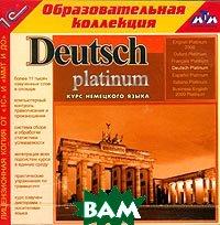 Deutsch Platinum. Курс немецкого языка   купить