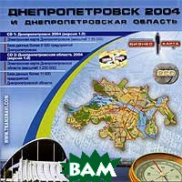 Электронная Бизнес-карта. Днепропетровск и Днепропетровская область 2004   купить