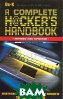 A Complete Hacker's Handbook  Dr-K  купить