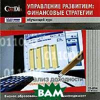 Управление Развитием: Финансовые Стратегии   купить