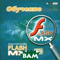 Программирование на Macromedia Flash MX   купить