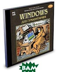 Windows для гуманитариев   купить