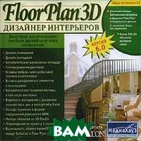 FloorPlan 3D: Дизайнер интерьеров. версия 8.0   купить