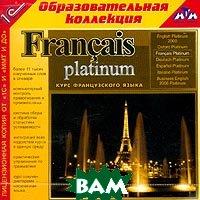Francais Platinum. Курс французского языка   купить
