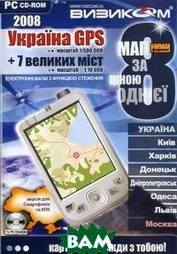 Україна GPS + 7 великих міст   купить