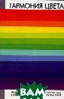 Гармония цвета.Практический каталог расширенных цветовых гамм с расшифровкой всех оттенков по системе СМYK   купить
