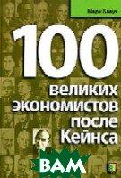 100 великих экономистов после Кейнса / Great Economists before Keynes: An Introduction to the Lives and Works of One Hundred Great Economists of the Past  М.  Блауг / Mark Blaug купить