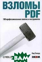 Взломы PDF. 100 профессиональных советов и инструментов / PDF Hacks: 100 Industrial-Strenght Tips & Tools  Стюард С. / Sid Steward купить