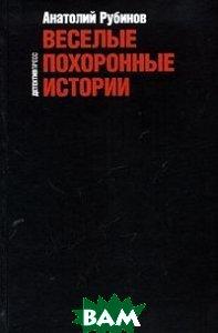 Веселые похоронные истории  Анатолий Рубинов купить