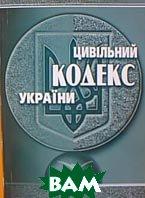 Цивільний кодекс України   купить