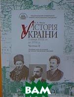 Історія України з кінця 18 ст до 1914 ч.2  Мицик Ю. купить