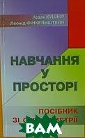 Навчання у просторі. Посібник зі стереометрії.  І.Кушнір, Л.Фінкельштейн купить