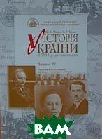 Історія України з 1914 р до наших днів ч.3  Мицик Ю. купить
