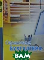 Справочник бухгалтера  Кузнєцов В. купить