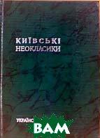 Київські неокласики.  В.Агеєва купить
