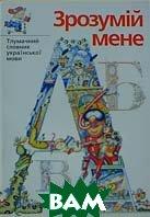 Зрозумій мене. Тлумачний словник української мови   купить