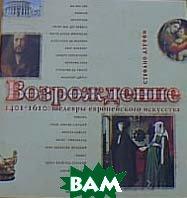 Возрождение, 1401-1610  Дзуффи С. купить