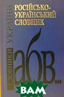 Російсько-український словник  О.І. Скопненко купить