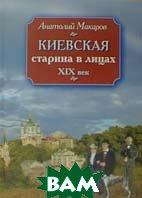 Киевская старина в лицах ХІХ век  Макаров  А. купить