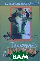 Тореадори з Васюківки  С.Нестайко купить