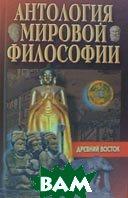 Антология мировой философии. Древний восток   купить