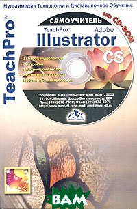 TeachPro Adobe Illustrator CS 