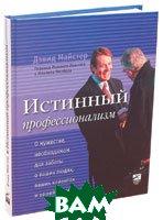 Истинный профессионализм . 2-е изд/ True professionalism  Дэвид Майстер / David H. Maister купить